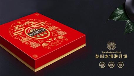 月饼礼盒设计制作