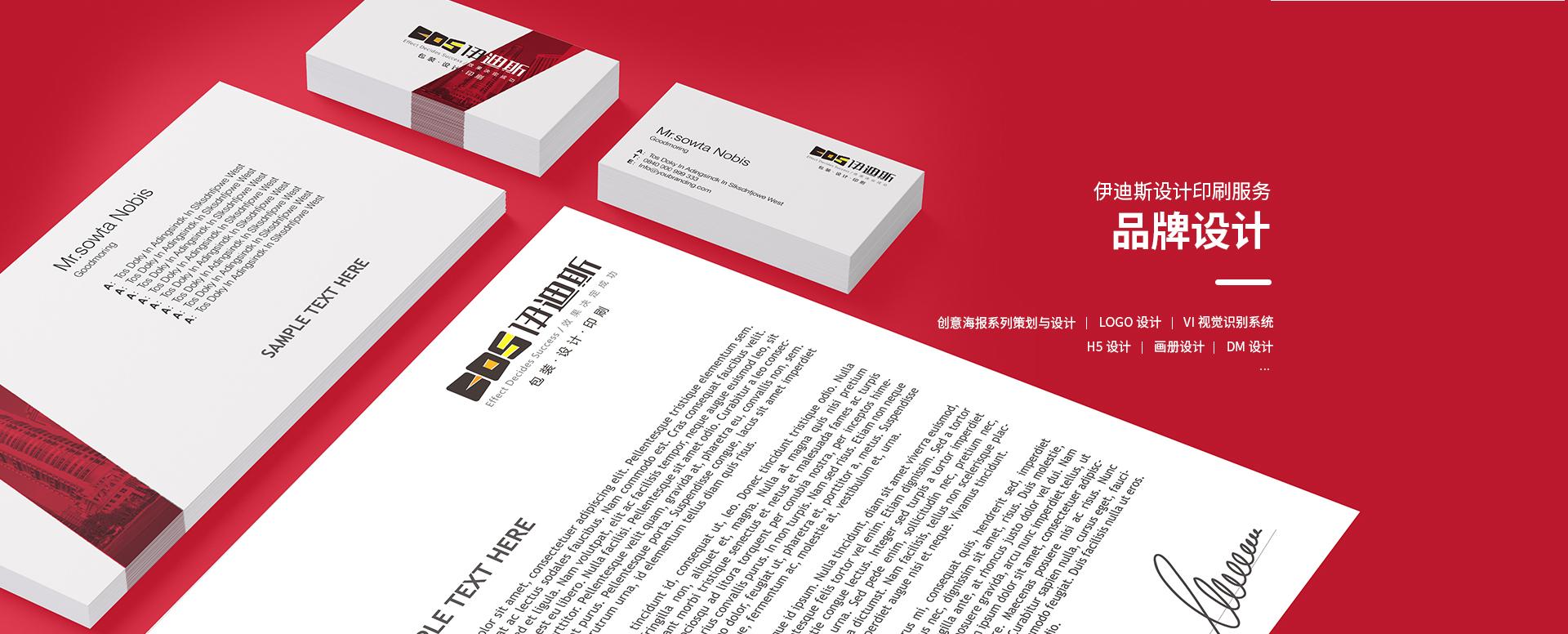 哈尔滨包装印刷